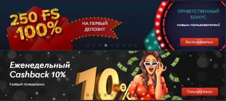 Варианты получения бонусов в казино Пин Ап